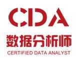 北京CDA數據分析師