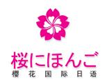 長沙櫻花國際日語