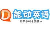 天津能动英语水晶城校区