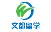 天津文都国际教育