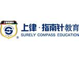 北京上律指南针教育