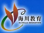 福州海川教育