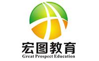 青岛宏图教育交流有限公司