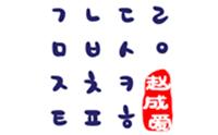 青岛赵成爱韩语学校