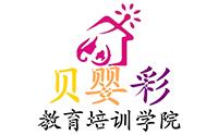 天津贝婴彩教育培训学院