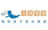 上海樂游寶寶親子游泳