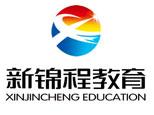 寧波新錦程電腦培訓