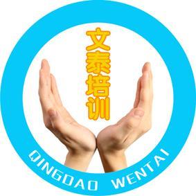 青島文泰職業培訓學校