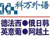 武汉科万外语培训学校