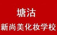 天津塘沽新尚美化妆学校