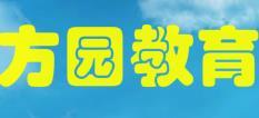 徐州市方园教育培训中心