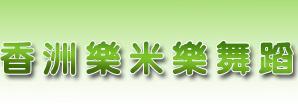 珠海市香洲乐米乐舞蹈培训