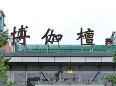 淄博博伽檀瑜伽