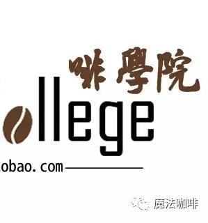 天津啡学院咖啡培训