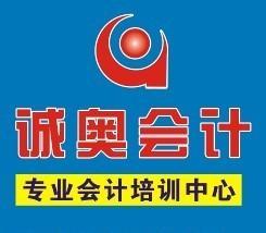 武漢市誠奧會計培訓中心