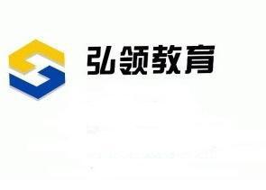 弘领教育培训学校