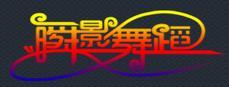 济宁瞬影舞蹈俱乐部