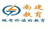 廣州南建職業教育培訓中心