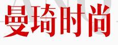 淄博曼琦化妆培训学校