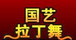 淄博市国艺舞蹈艺术中心