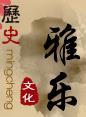 太原雅乐教育