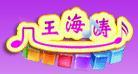 山西太原王海涛钢琴