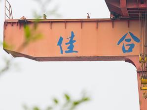 唐山市豐潤區佳合職業技能