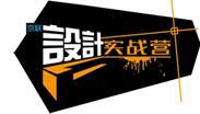 济宁京联设计实战营