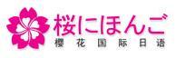 常州樱花国际日语