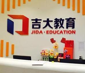 塘沽吉大新欣教育培训中心