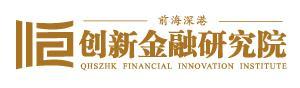 深圳前海国际金融研究院