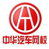 中華汽車網校培訓