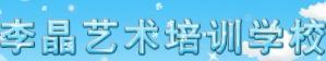福州李晶少儿艺术培训学校