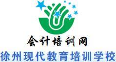 徐州现代教育培训学校