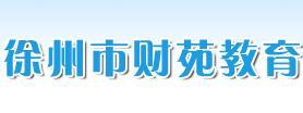 徐州市财苑教育培训中心