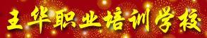 济宁王华职业培训学校