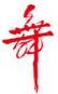东营红舞星培训中心