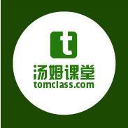 南京汤姆课堂tomclass