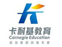 卡耐基教育廣州教育中心