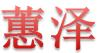 青岛蕙泽外语学校