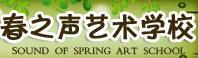 萊蕪春之聲藝術學校