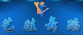 临淄艺娃舞蹈培训学校