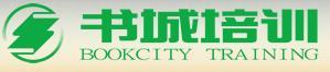 深圳书城培训中心财务部