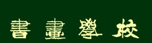 淄博书法美术培训学校