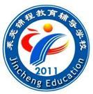 萊蕪錦程教育