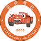 上海榮安機動車駕駛員培訓
