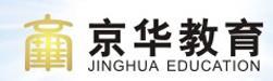 福建京华教育