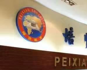 廣州培賢職業培訓學校