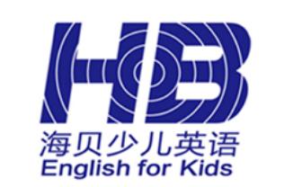 天津海贝少儿英语