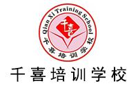 長沙千喜培訓學校